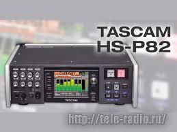 <b>Tascam</b> - <b>портативные рекордеры</b> и аксессуары