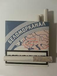 Беломорканал (папиросы) — Википедия