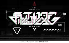 Future Trendy <b>Fashionable Lettering</b> Image Tshirt Stock Vector ...