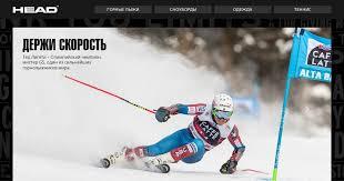 <b>Горные лыжи HEAD</b>. Официальный сайт и интернет-магазин ...