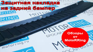 <b>Защитная накладка на задний</b> бампер   Обзоры от MotoRRing.ru ...