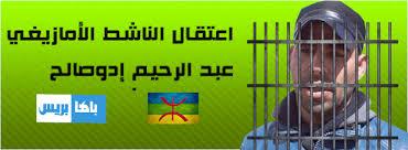 """Résultat de recherche d'images pour """"إدوصالح معتقل"""""""