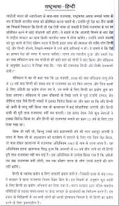essay on the hindi the national language in hindi
