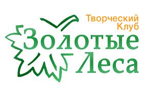 """""""Золотые Леса"""", <b>ролевые игры</b>"""