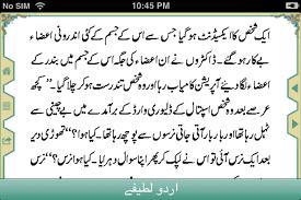 Best Funny Quotes In Urdu - funny quotes in urdu pics due to funny ... via Relatably.com