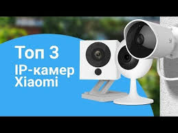 Топ 3 <b>IP</b>-<b>камер Xiaomi</b> | От «Румикома», магазина Xiaomi - YouTube