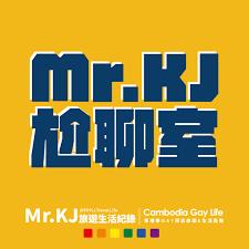 Mr.KJ 尬聊室