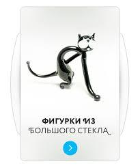 Стеклянные фигурки купить в СПб, магазин сувениров и фигур ...