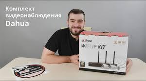 Беспроводной <b>комплект видеонаблюдения</b>. WiFi решение от ...