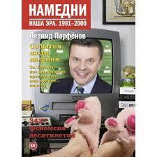 Книга «<b>Намедни</b>. Наша эра. 1991-2000», автор <b>Леонид</b> ...