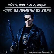 <b>Printio</b>.ru - Новый формат самовыражения. - Скидка на ...