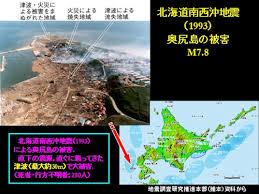 「北海道南西沖地震」の画像検索結果