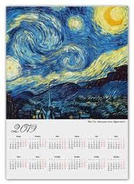 Одностраничные <b>календари а2</b> с символикой дизайн
