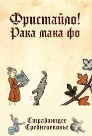 <b>Блокнот Страдающее</b> Средневековье. Фристайло : <b>Страдающее</b> ...
