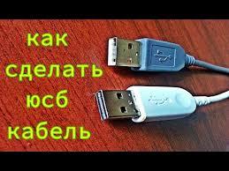 Как сделать <b>кабель USB</b> АМ <b>USB</b> АМ своими руками - YouTube