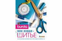 "«<b>Книга</b> ""Шьем по фигуре"" <b>BURDA</b>» — Результаты поиска ..."