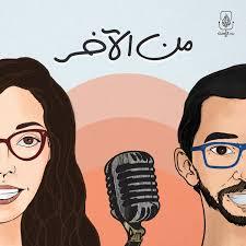 من الآخر | Min El Akher Podcast