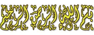 نتيجة بحث الصور عن بسم الله الرحمن الرحيم