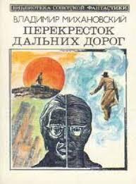 <b>Последнее испытание</b> (<b>Владимир Михановский</b>) - скачать книгу в ...