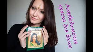 <b>Аюрведическая</b> лечебная <b>краска для волос</b> (Aasha Herbals ...