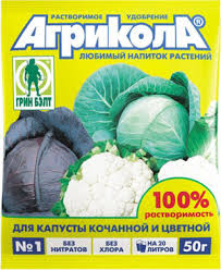<b>Агрикола</b>, <b>удобрение для капусты</b> (50гр.) l Русские Семена ...