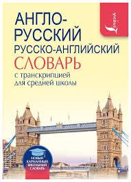 <b>Англо</b>-<b>русский</b>. <b>Русско</b>-<b>английский</b> словарь с транскрипцией для ...