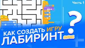 Как создать <b>игру</b> ЛАБИРИНТ в Scratch 3 (часть 1) - YouTube