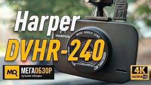 <b>Harper DVHR</b>-<b>240</b> обзор <b>видеорегистратора</b>. конкурс - YouTube