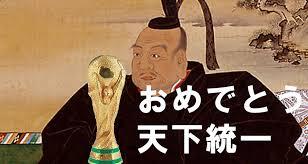 「徳川家康」の画像検索結果