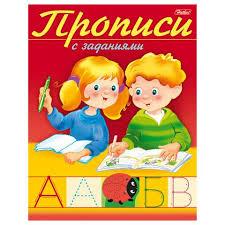 21 ₽ — <b>Книжка</b>-<b>пособие А5</b>, <b>8 л</b>., HATBER, Прописи c заданиями ...