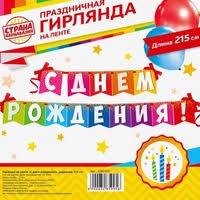 Воздушные шары и товары для праздников (Жел-дор)'s products ...
