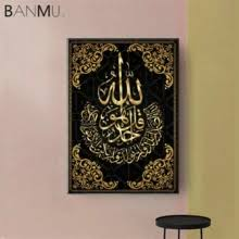 <b>islamic art</b> – Buy <b>islamic art</b> with free shipping on AliExpress