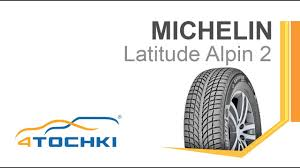 Зимняя шина Michelin Latitude Alpin 2 - 4 точки. Шины и диски ...