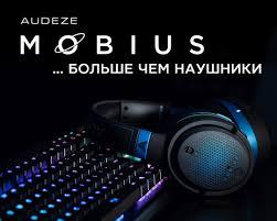 <b>Audeze Mobius</b> – <b>беспроводные</b> 3D <b>наушники</b> для геймеров и ...