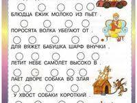 Упражнения для изучения <b>алфавита</b>
