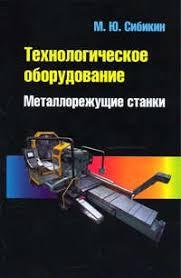 <b>Технологическое оборудование</b>. Металлорежущие станки ...