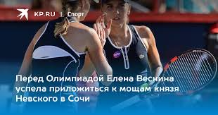 Перед Олимпиадой Елена Веснина успела приложиться к ...