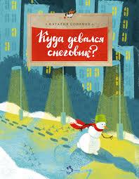 <b>Наталия Соломко</b>, Куда девался снеговик? – скачать fb2, epub ...