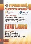 Журнал <b>Конституционного</b> правосудия №6 - 2009 - Издательская ...