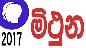 2017 Wasara Sinhala Mithuna Lagna Palapala [ Yearly Horoscope ...