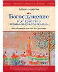 <b>Православные</b> книги купить в интернет-магазине