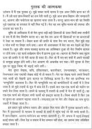 essay on the autobiography of book in hindi