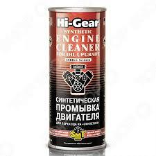 Промывка Двигателя Hi Gear Hg 2222, Авто, Мото Екатеринбург