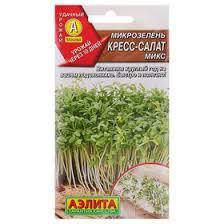 <b>Семена Микрозелень Кресс</b>-<b>салат микс</b>, 5 г (3975825) - Купить по ...