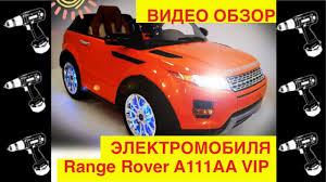 "<b>Электромобиль</b> ""<b>Range Rover</b> А111АА"" - Видео Обзор - YouTube"