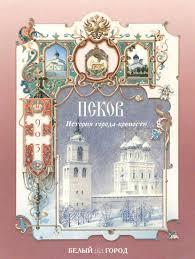 Книга <b>Псков</b>. <b>История</b> города-крепости - скачать бесплатно в pdf ...