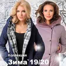 СТИЛЬНАЯ ЖЕНСКАЯ ОДЕЖДА TM <b>DizzyWay</b> | ВКонтакте