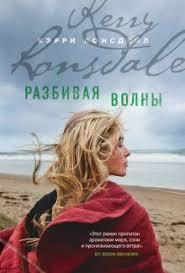 Книга <b>Разбивая волны</b> Кэрри <b>Лонсдейл</b> купить от 305 руб ...