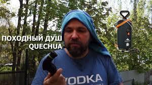 Походный <b>душ</b> Quechua <b>Декатлон</b> на восемь литров - YouTube