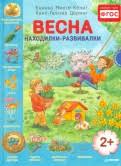 бухалова елизавета владимировна весна моя книга игр с наклейками
